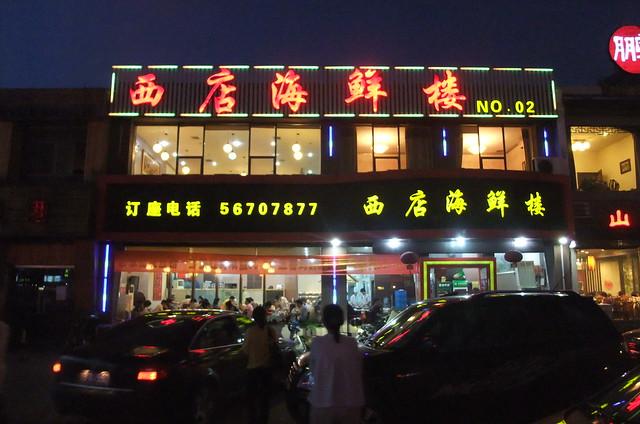 Xi Dian Hai Xian Lou