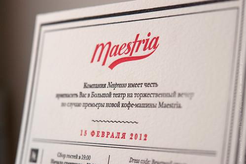 Приглашение на вечер - высокая печать в москве