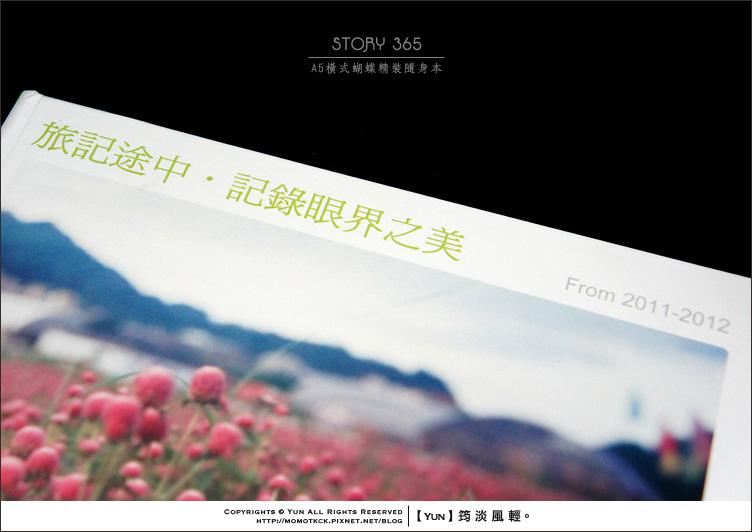體驗︱第一本照片寫真書~STORY365.A5橫式蝴蝶精裝隨身本