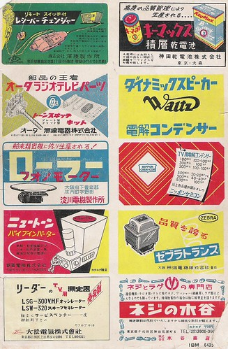 Japanese Radio, TV & Electronics Catalog (1955)_7 by MarkAmsterdam