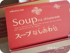 スープなしあわせ 2012年2月分