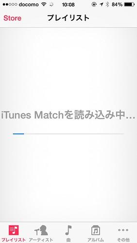マッチング中(iOS)