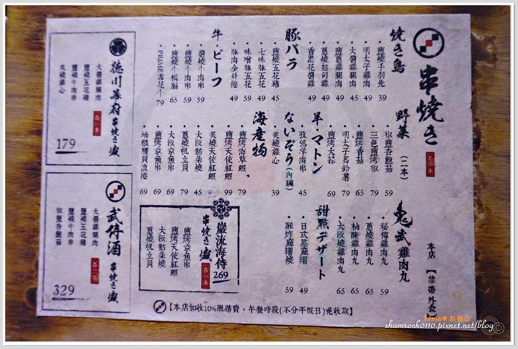 武侍酒 日式居酒屋 - 55