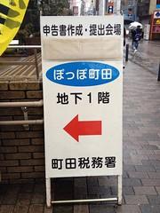 平成23年分 町田市確定申告提出場所