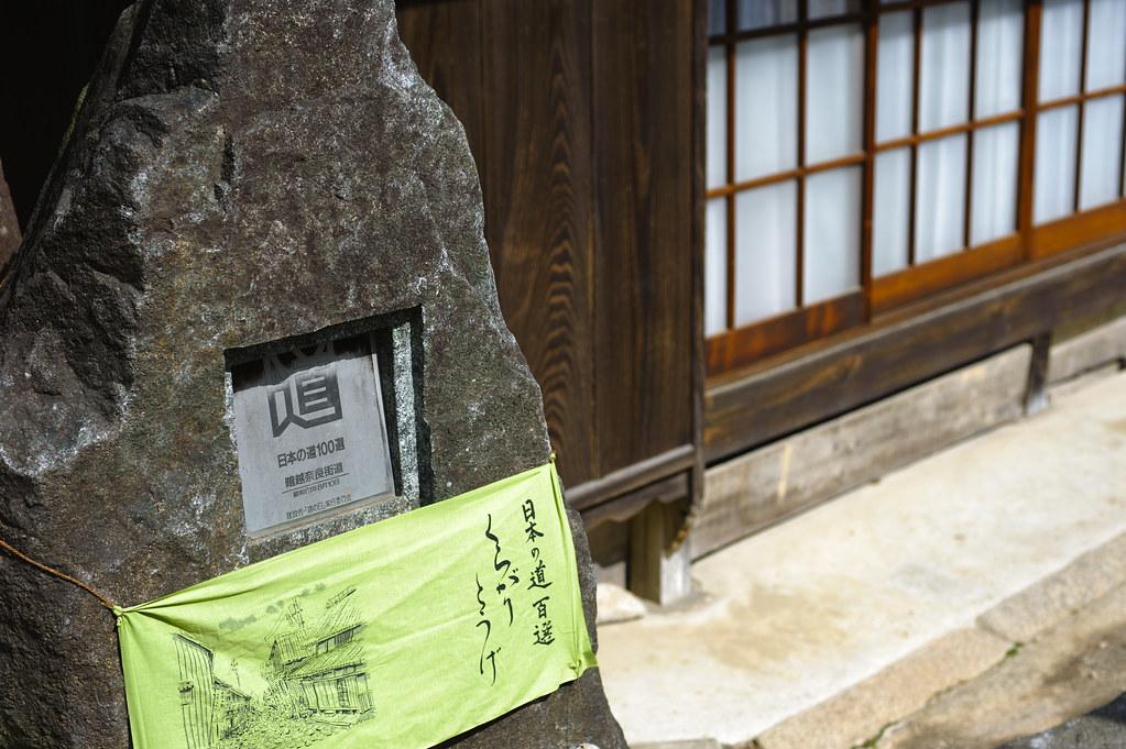 Nara Ikoma