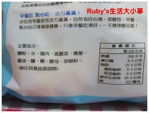 桂冠包子 (3)