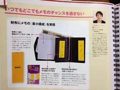 「小さい財布」のメモ術
