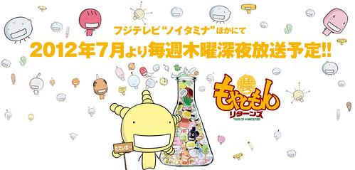 120324(2) - 嶄新動畫版《もやしもん RETURNS》、《少女愛上大姊姊2》情報堂堂出爐!