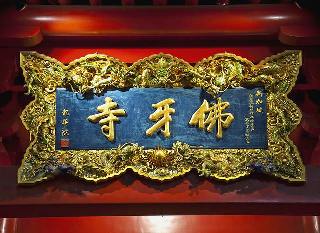 佛牙寺 buddha tooth relic temple