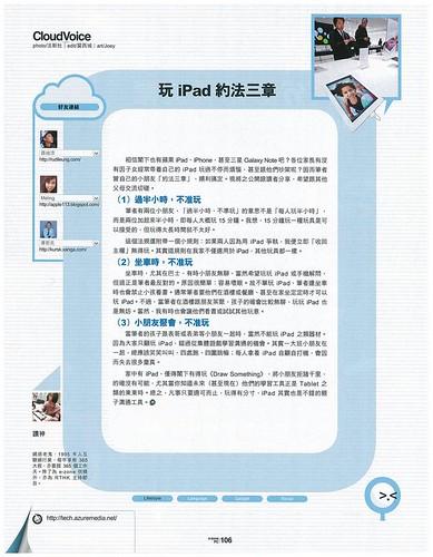 ezone CloudVoice:玩iPad約法三章