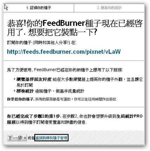 FeedBuner-4