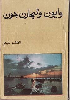 Altaf Shaikh's Travelogue Books 04c ... وايون وڻجارن جون