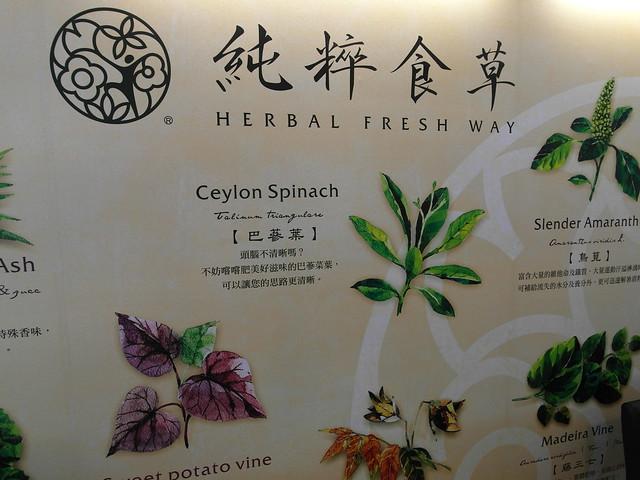 牆面上有各種野菜的圖鑑與說明