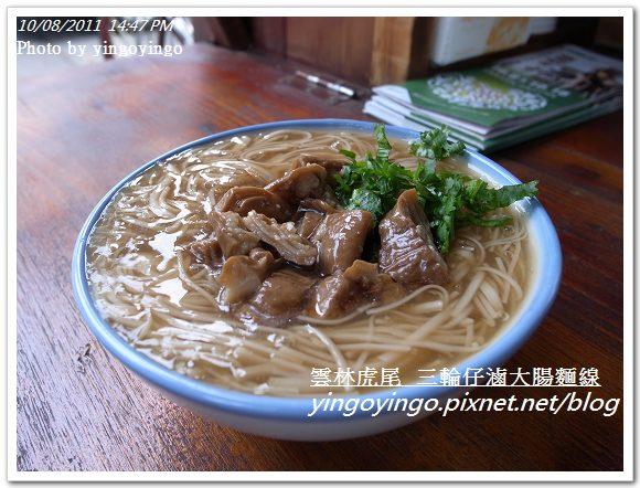 雲林虎尾_三輪仔滷大腸麵線20111008_R0042648