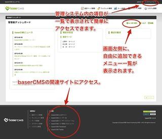 管理者ダッシュボード|baserCMS