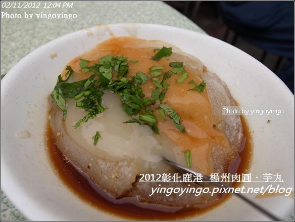 彰化鹿港_楊州肉圓芋丸20120211_R0059580
