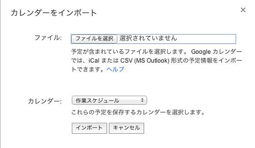 スクリーンショット 2012-02-17 20.36.48