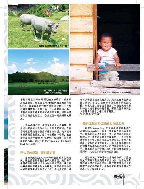 棉兰游记_Page_10