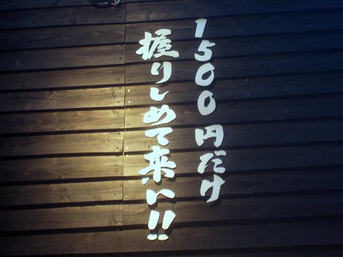 1500円だけ@焼鳥の鉄人(江古田)