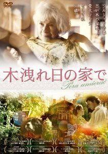 「木洩れ日の家で」DVD by Poran111
