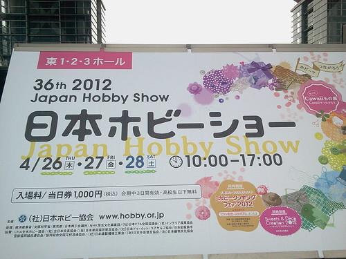 2012日本ホビーショー