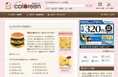 カロリーン - カロリー検索のポータルサイト -