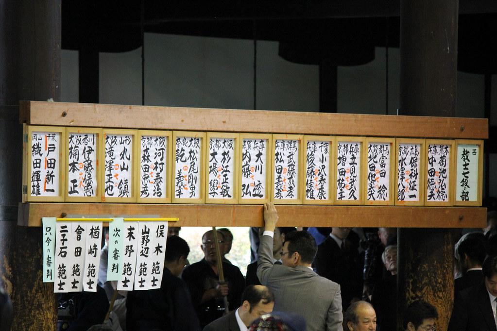 Enbu Taikai 2012