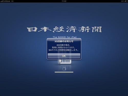 IMG_0174_3G回線注意