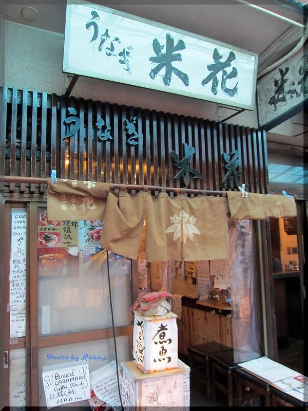 Photo:2013-04-05_築地記録帳_場内:うなぎ 米花 ランチタイムにスタッフと-03 By:logtaka