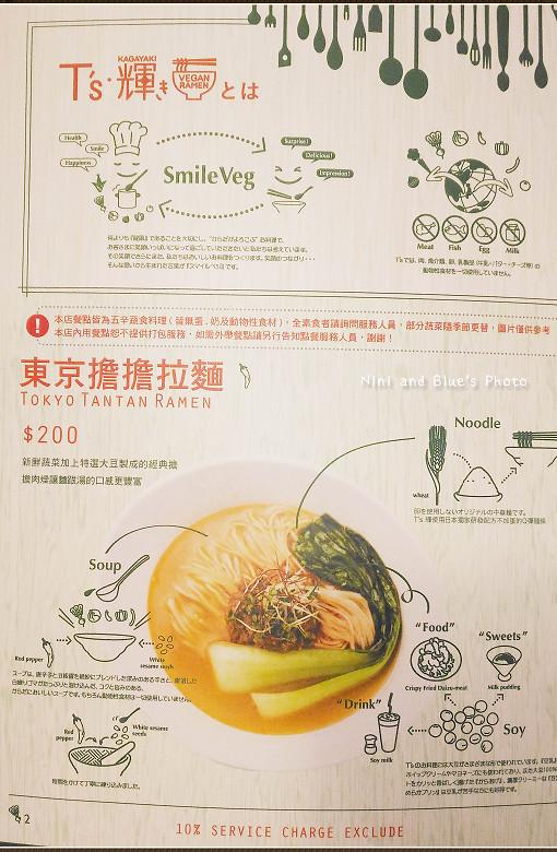 公益路T's輝日本素食拉麵擔擔麵01