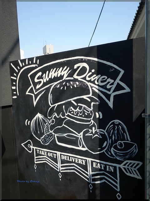 Photo:2016-05-23_ハンバーガーログブック_北千住の銘店がこの街に登場!【六本木】SUNNY DINER_02 By:logtaka