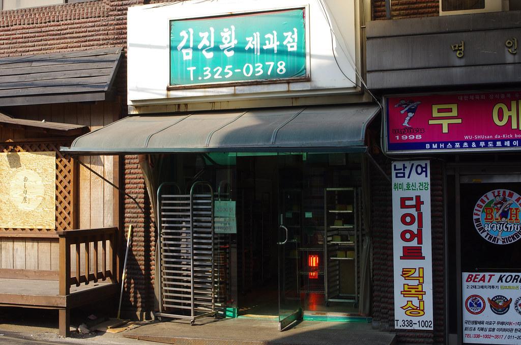 kimjinhwan bakery