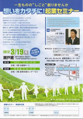 起業支援セミナーin 瀬戸市(2012年3月19日)