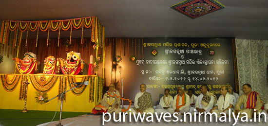 Last Evening at Jagannath Pancha Ratra Programme