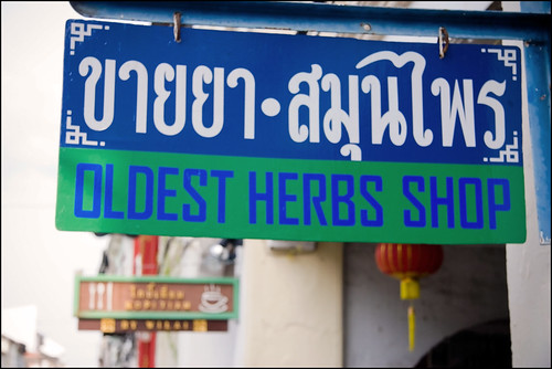 Oldest Herb(s) shop on Thalang Road, Phuket Town