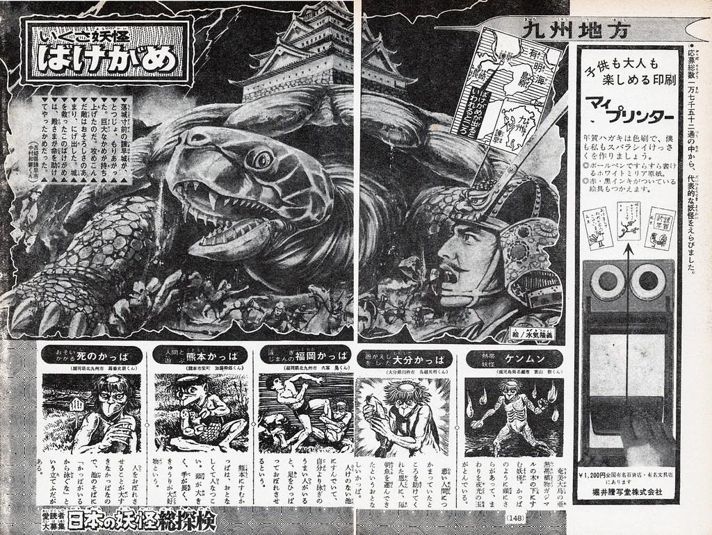 Shonen Magazine - Yokai 8