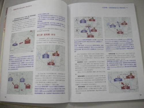 戰棋 Vol.7