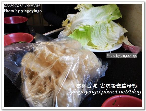 雲林古坑_古坑老甕薑母鴨20120226_R0060024