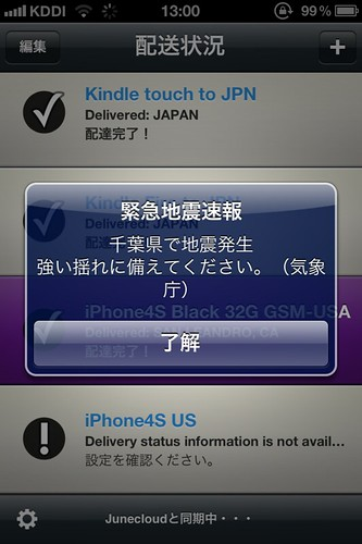 iPhone4S(KDDI)