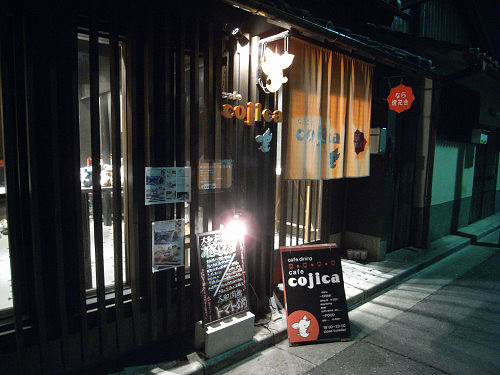 夜営業が嬉しい古民家カフェ『Cafe Cojica』@奈良市