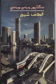 Altaf Shaikh's Travel Books 28c ... سنگاپور ويندي ويندي