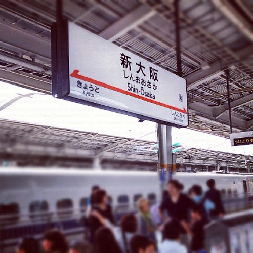 新大阪ヽ(•̀ω•́ )ゝ