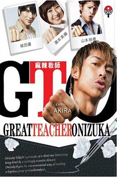 Great Teacher Onizuka Taiwan (2014) - GTO (2014)