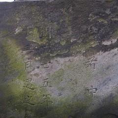 狛犬探訪 春日神社の銘確認 明治二十五年十二月建立