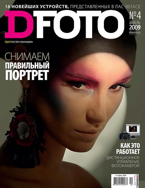 Альтернативная обложка DFOTO 4'2009