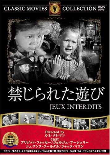 「禁じられた遊び」DVD by Poran111