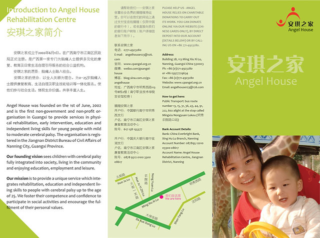 Angel House Rehabilitation Centre 安琪之家折页