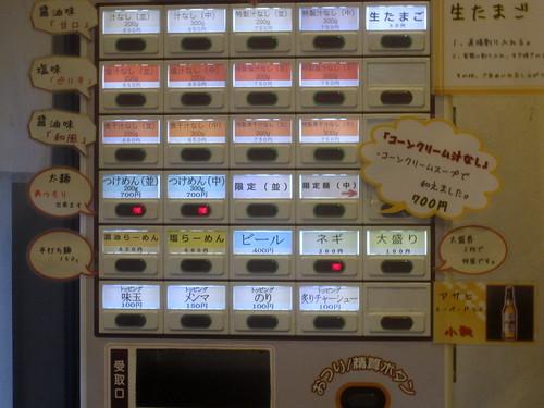 券売機@破顔(桜台)