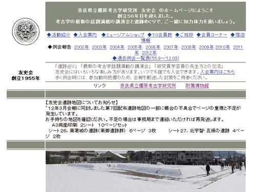 橿原考古学研究所-友史会
