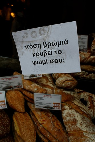 How much dirt is hidden in your bread? Πόση βρωμιά κρύβει το ψωμί σου; by Teacher Dude's BBQ